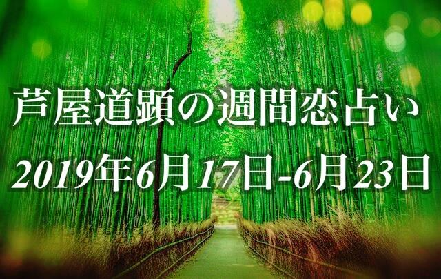 6月17日-23日の恋愛運【芦屋道顕の音魂占い★2019年】