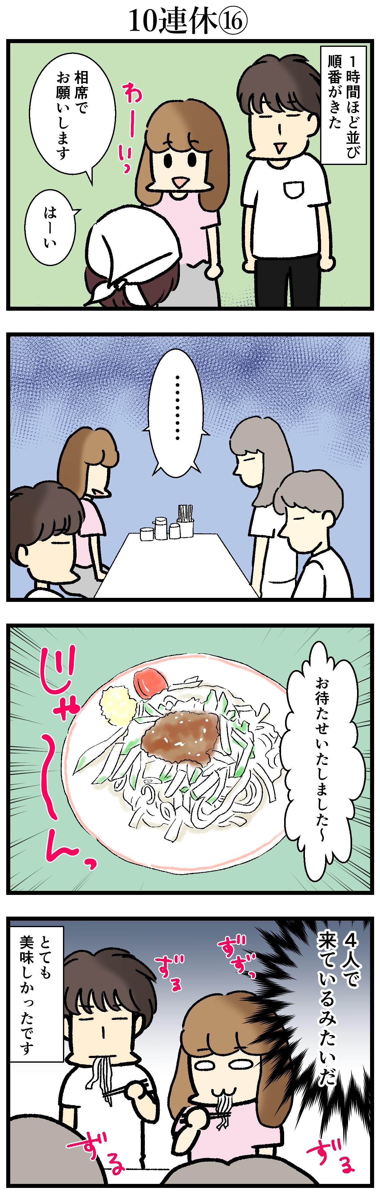 【エッセイ漫画】アラサー主婦くま子のふがいない日常(121)