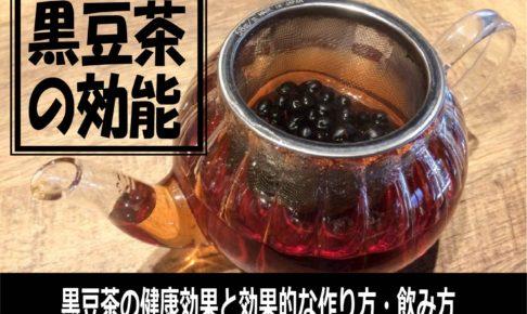 黒豆茶の効能!黒豆茶の健康効果と効果的な作り方・飲み方とは?