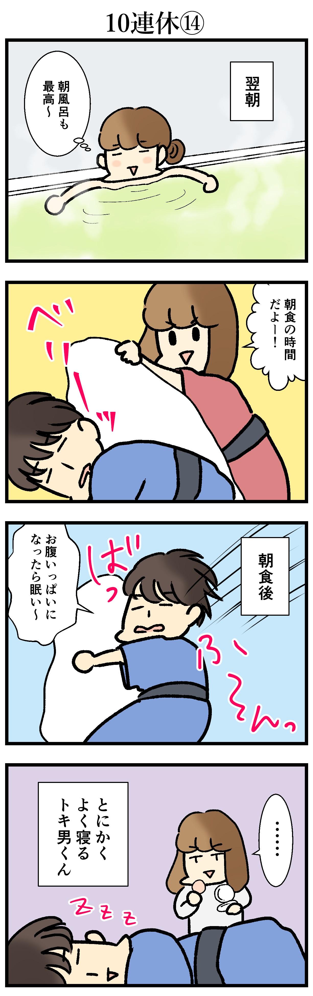 【エッセイ漫画】アラサー主婦くま子のふがいない日常(120)