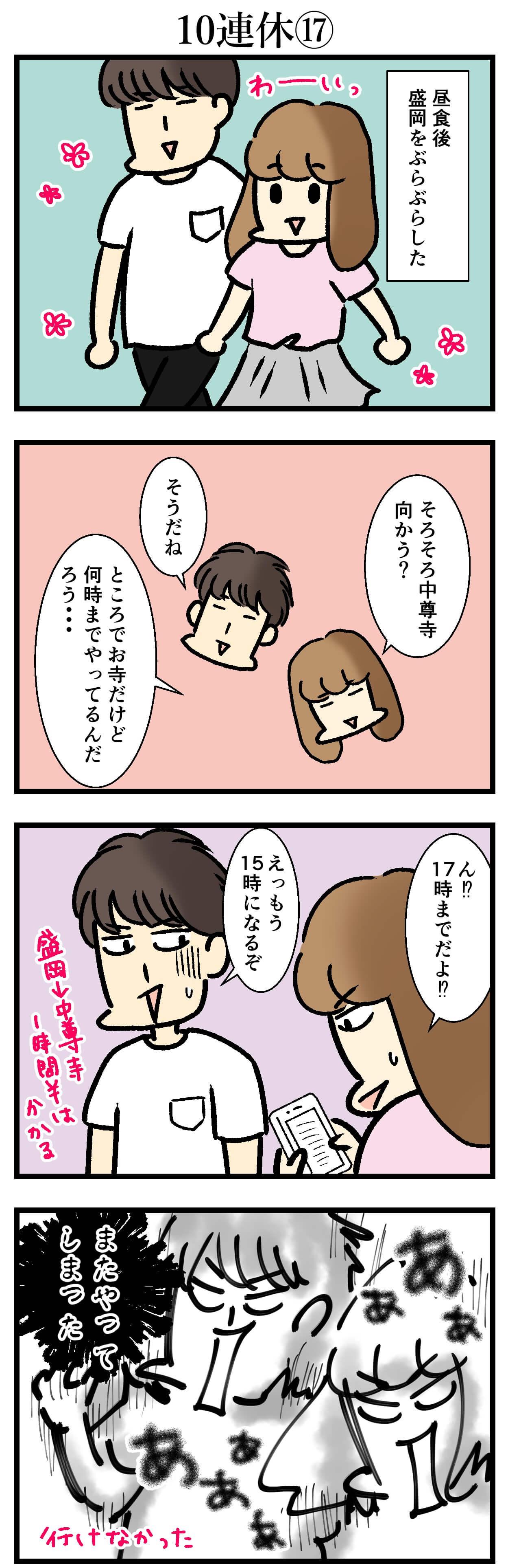 【エッセイ漫画】アラサー主婦くま子のふがいない日常(122)