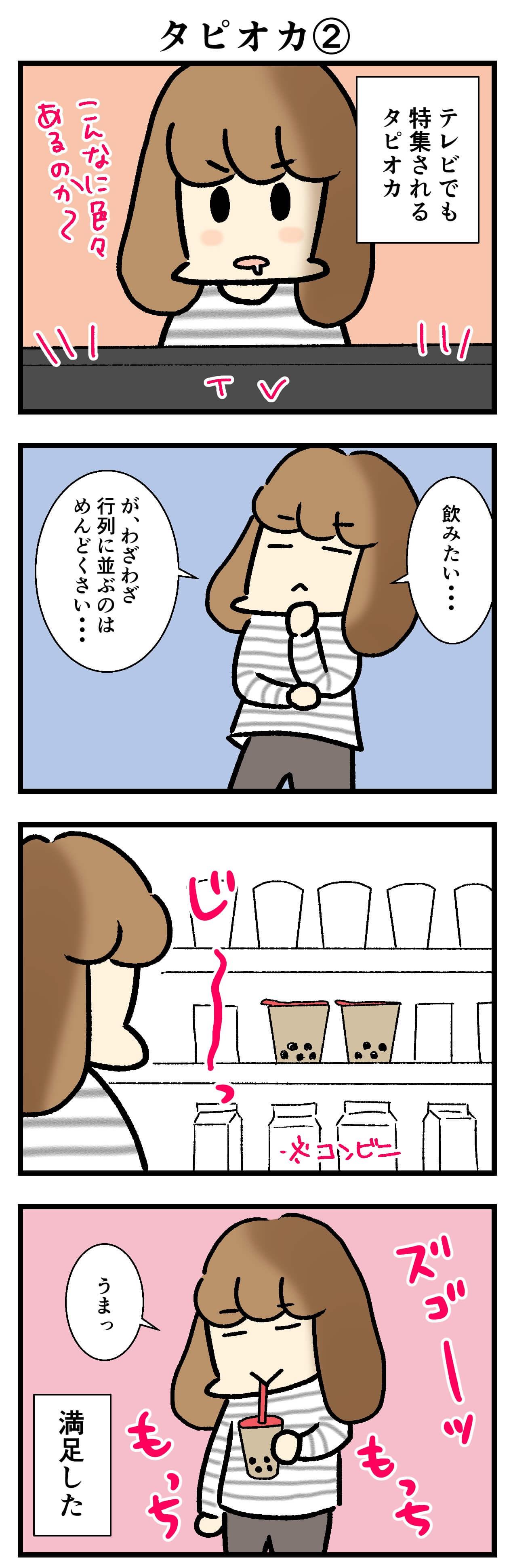【エッセイ漫画】アラサー主婦くま子のふがいない日常(124)