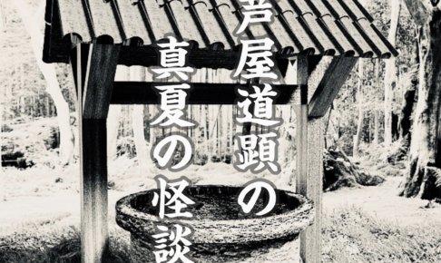 【真夏の怪談】後編:意地悪女と願いの叶う井戸【芦屋道顕】