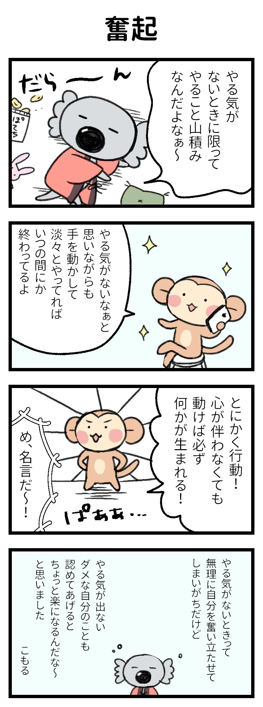 【4コマ漫画】こもる充電中(24)