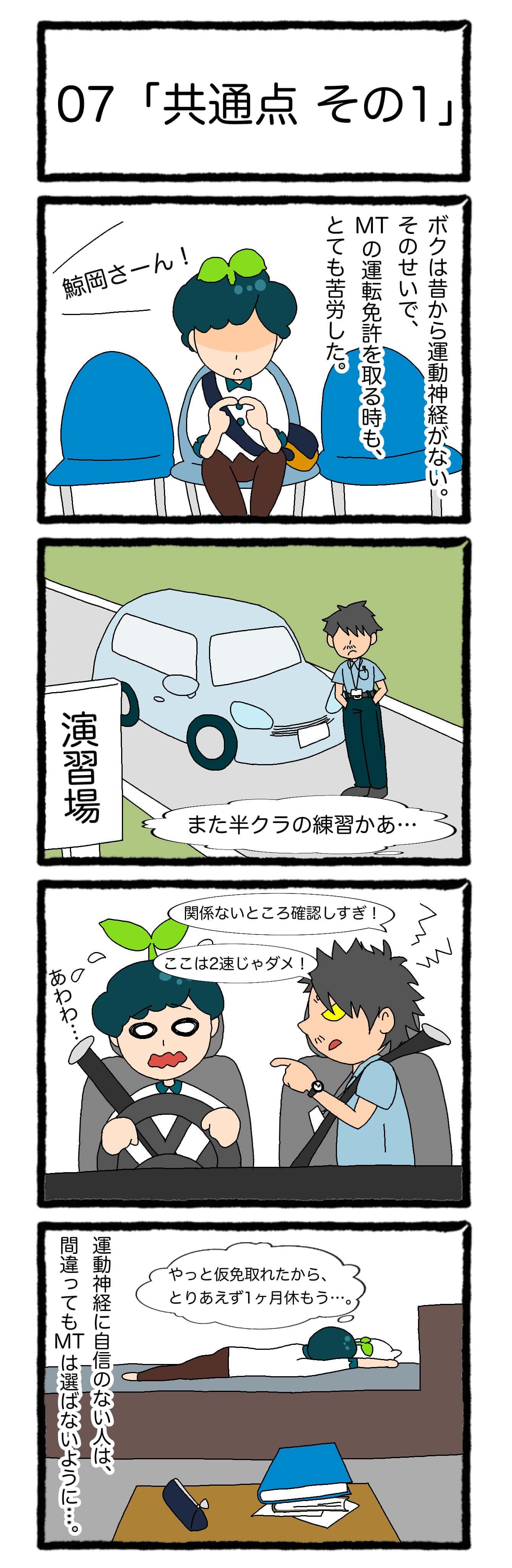 【4コマ漫画】ハルさんと。。(4)