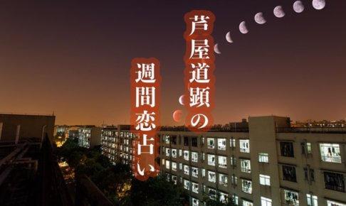 7月15日-7月21日の恋愛運【芦屋道顕の音魂占い★2019年】