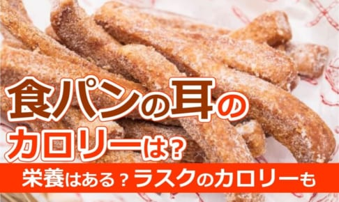 食パンの耳のカロリーは?食パンの耳に栄養はある?食パンの耳を使ったラスクのカロリーも