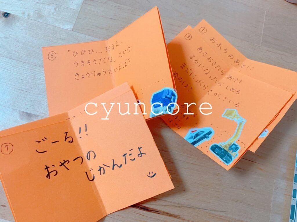【3日目】明日から幼稚園!元気になったら…-7