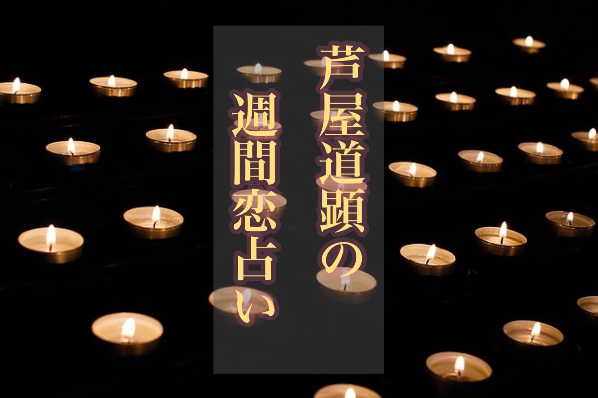 夏土用:7月22日-7月28日の恋愛運【芦屋道顕の音魂占い★2019年】