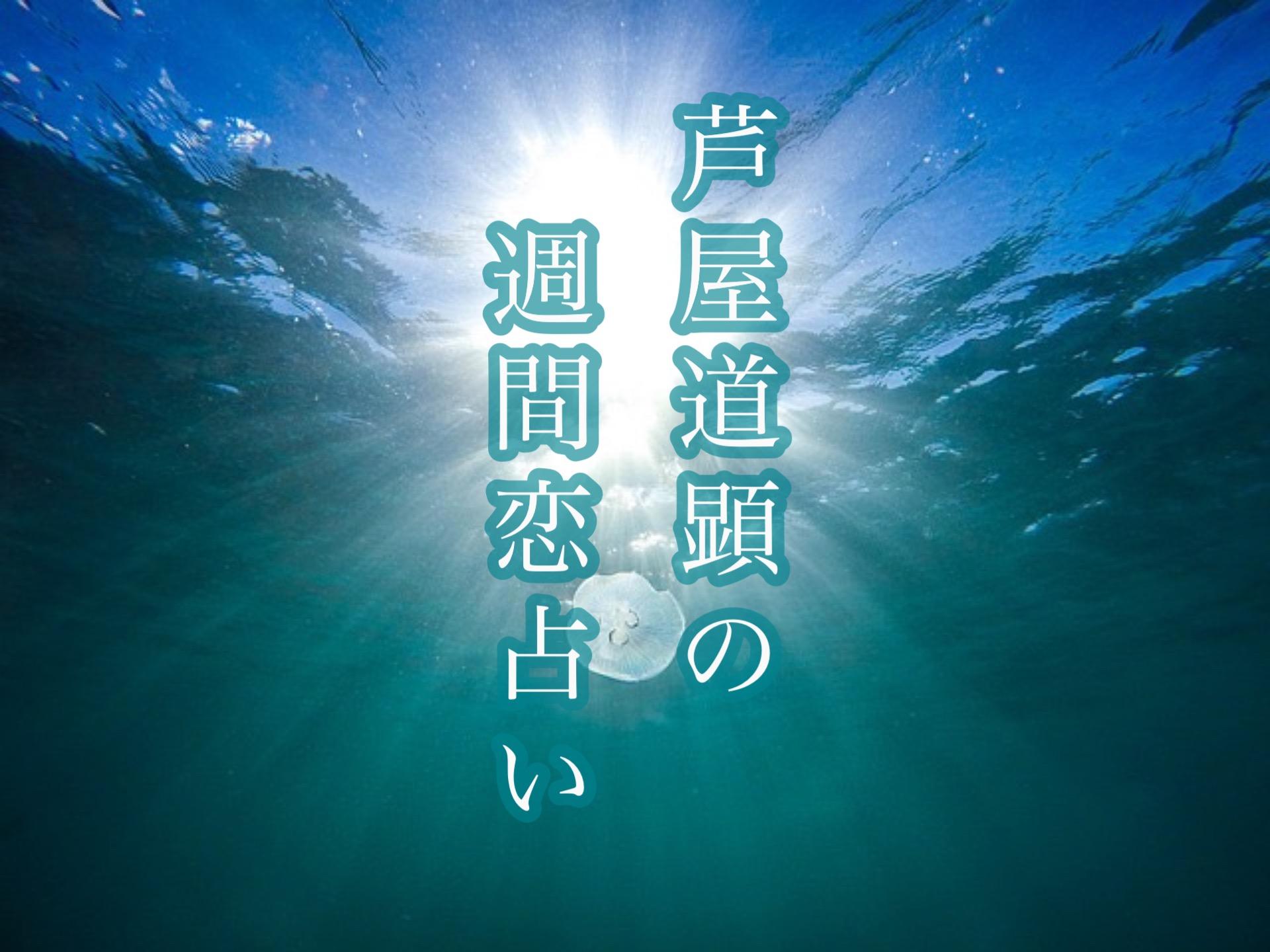 7月29日-8月4日の恋愛運【芦屋道顕の音魂占い★2019年】