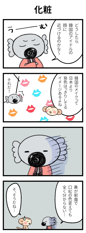 【4コマ漫画】こもる充電中(23)