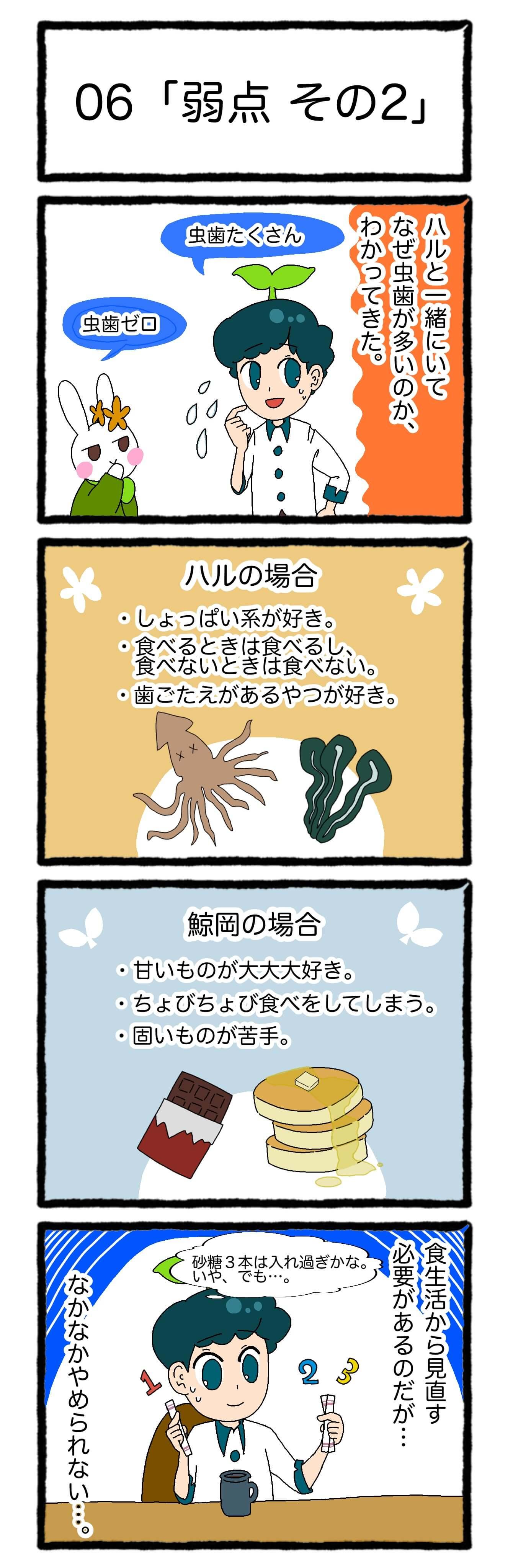 【4コマ漫画】ハルさんと。。(3)