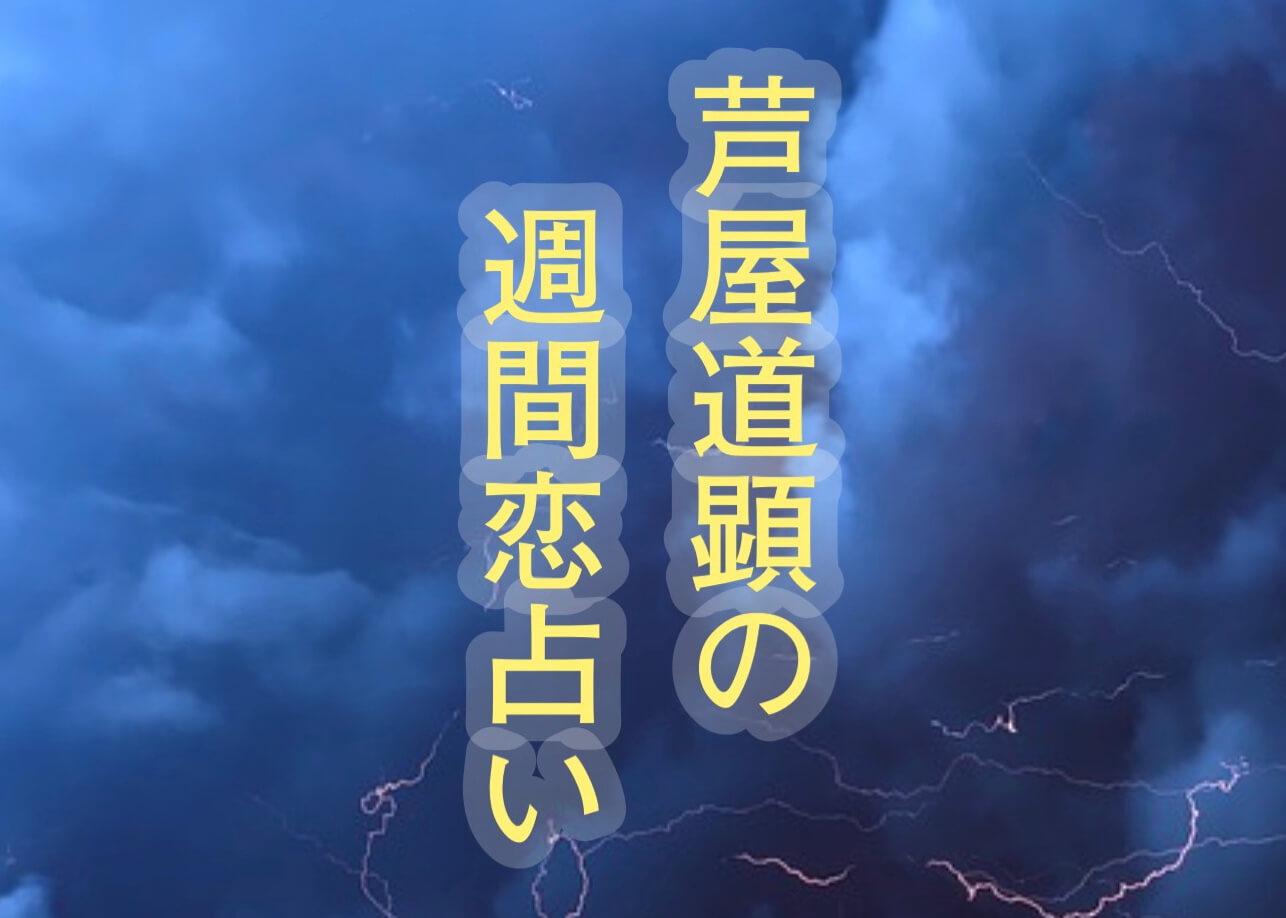 7月8日-7月14日の恋愛運【芦屋道顕の音魂占い★2019年】