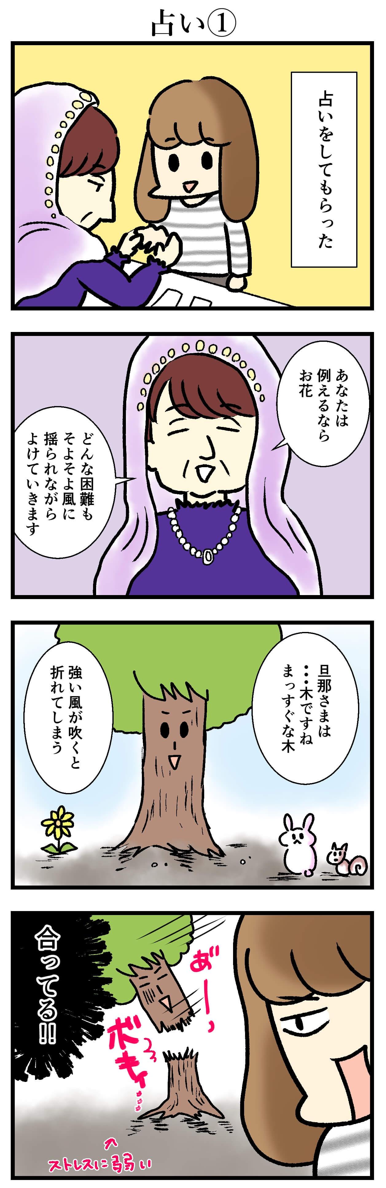 【エッセイ漫画】アラサー主婦くま子のふがいない日常(123)