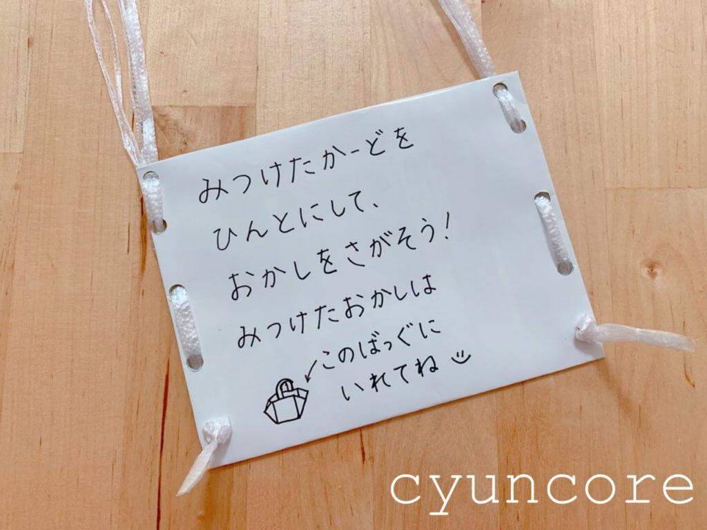 【3日目】明日から幼稚園!元気になったら…-5