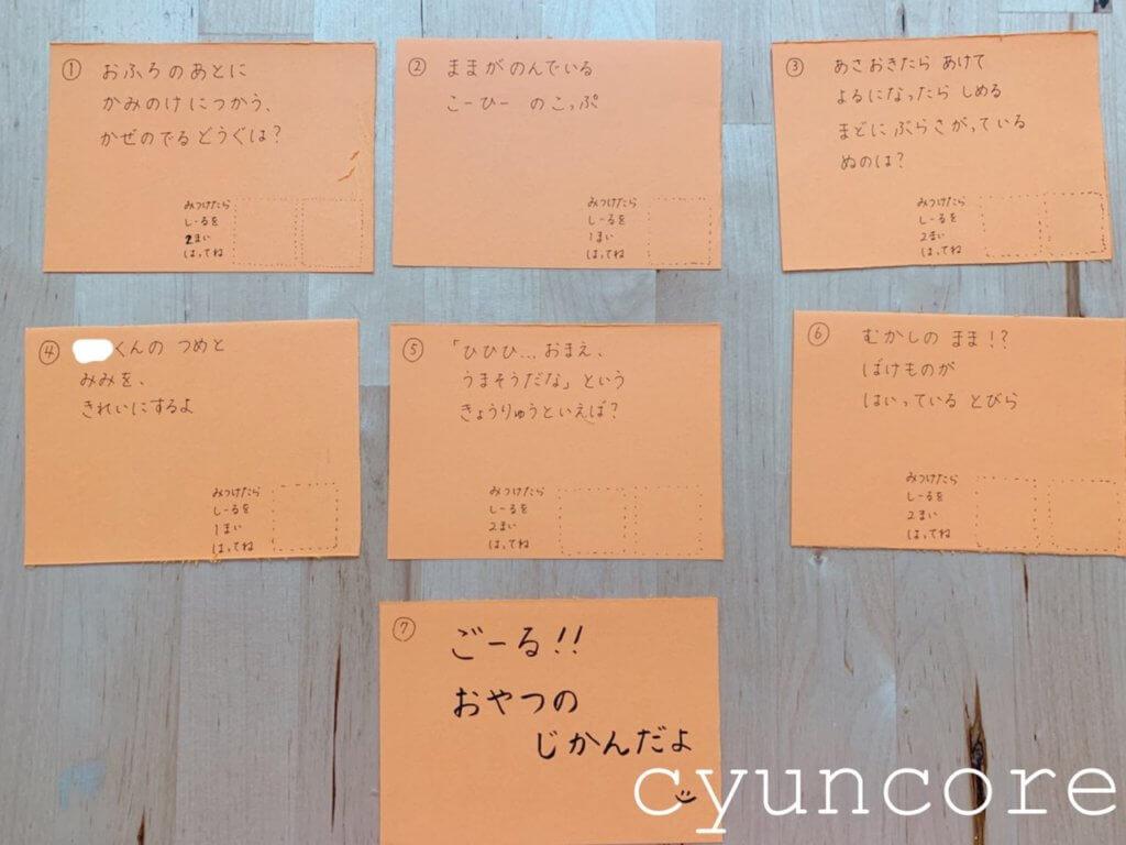 【3日目】明日から幼稚園!元気になったら…-6