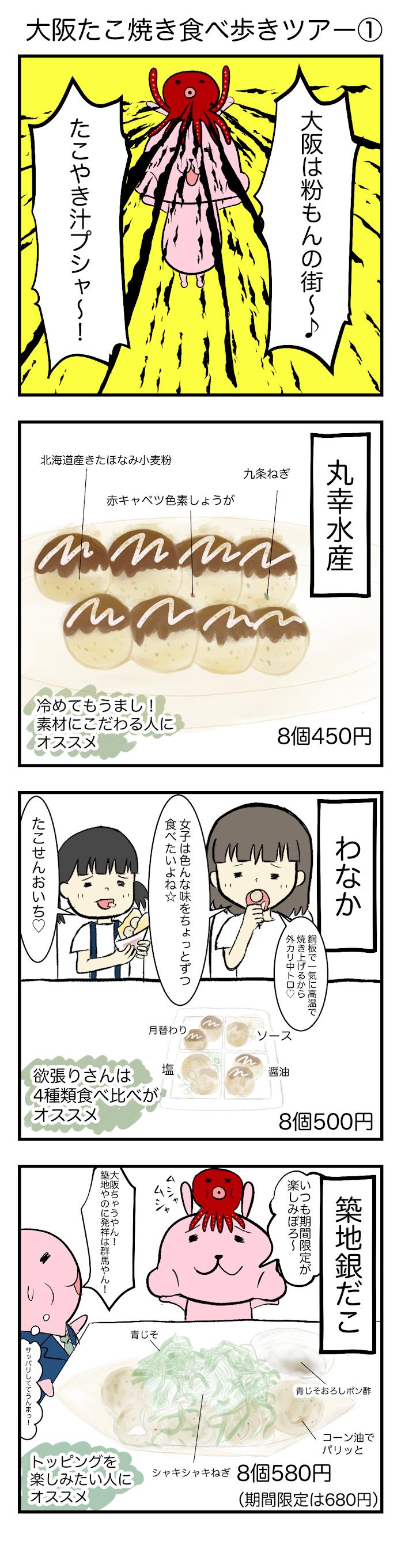【コミックエッセイ】大阪たこやき食べ歩きツアー