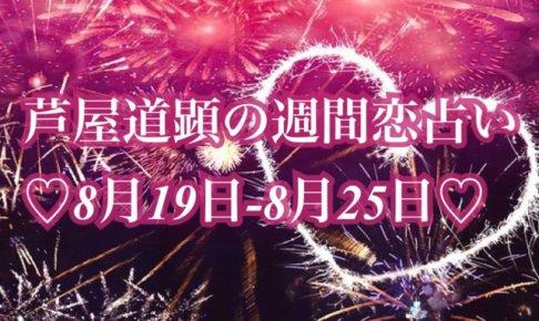 8月19日-8月25日の恋愛運【芦屋道顕の音魂占い★2019年】