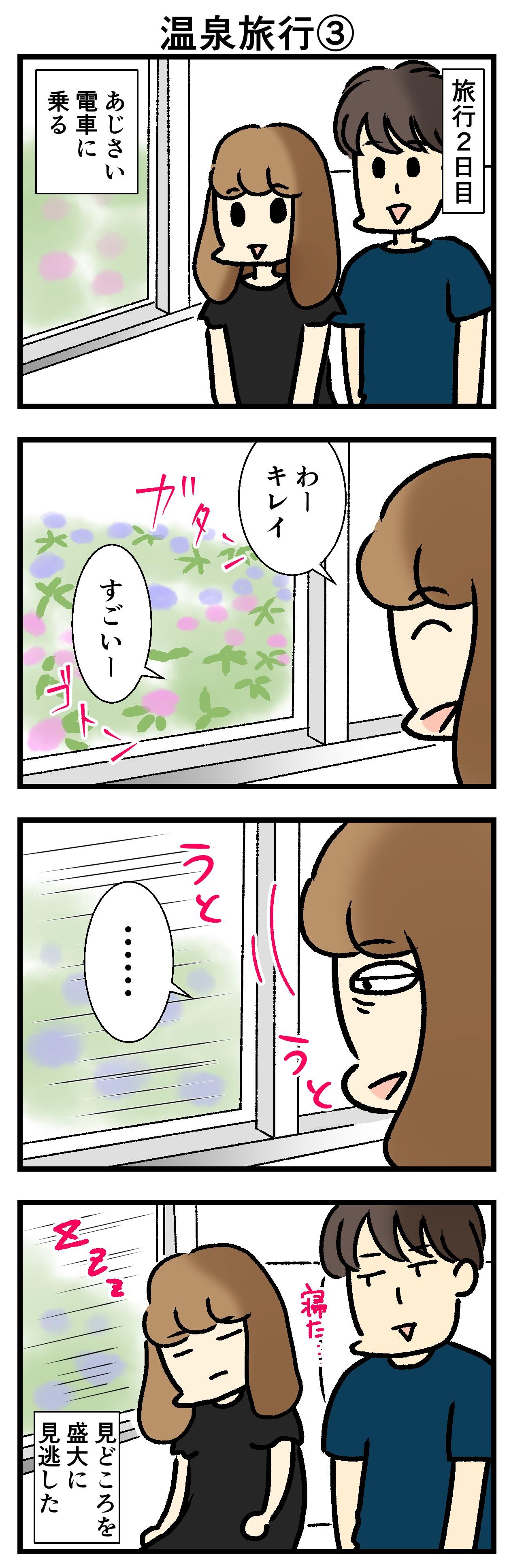 【エッセイ漫画】アラサー主婦くま子のふがいない日常(129)