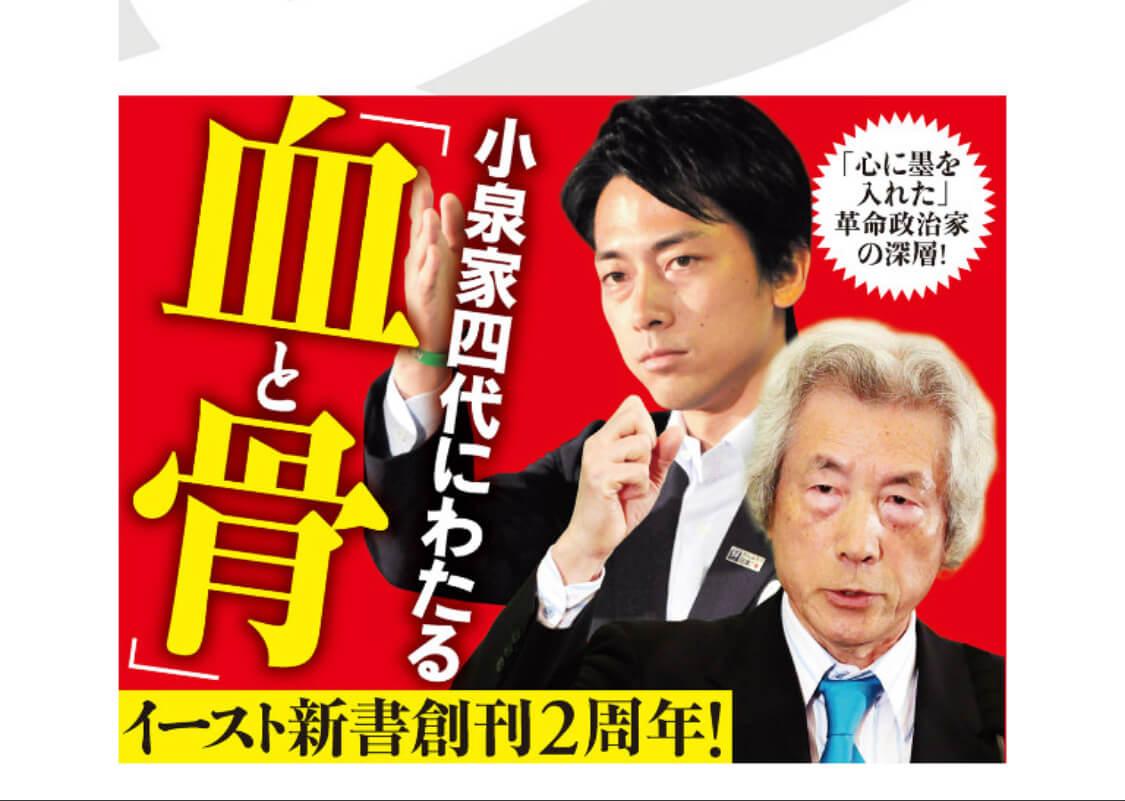 【有名人相性占い】滝川クリステル・小泉進次郎の結婚は土星が効いてる『責任婚』【辛口オネエ】