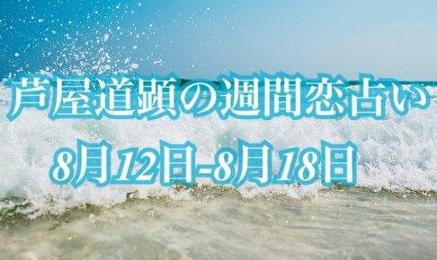 8月12日-8月18日の恋愛運【芦屋道顕の音魂占い★2019年】