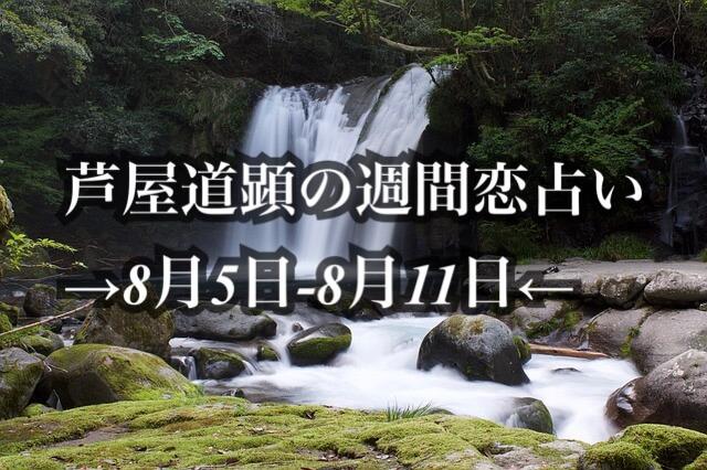 立秋じゃ!8月5日-8月11日の恋愛運【芦屋道顕の音魂占い★2019年】