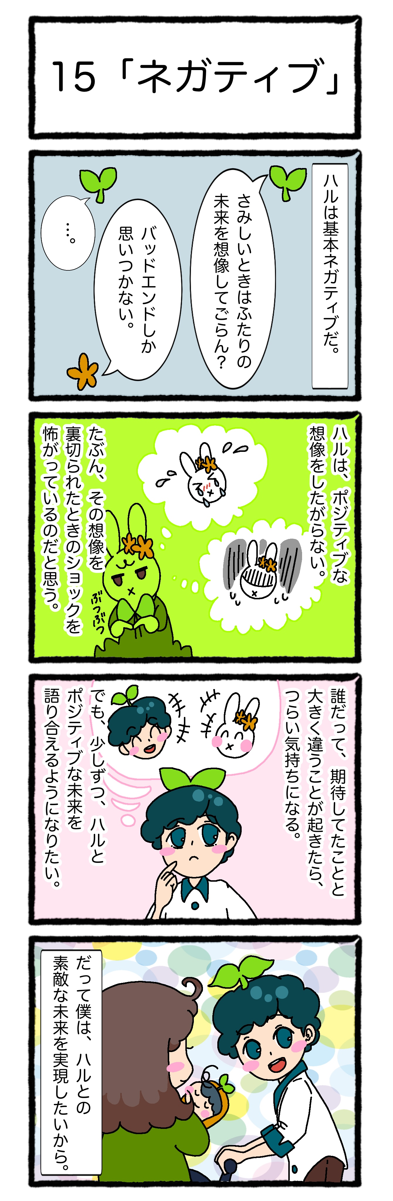 【4コマ漫画】ハルさんと。。(8)