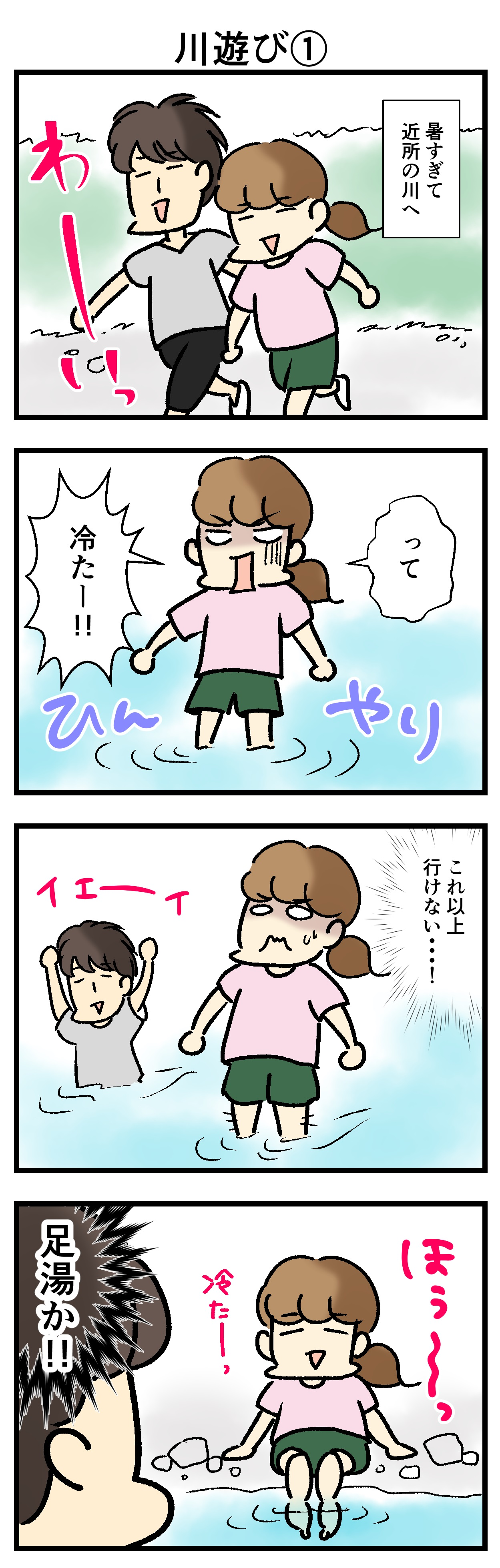 【エッセイ漫画】アラサー主婦くま子のふがいない日常(130)