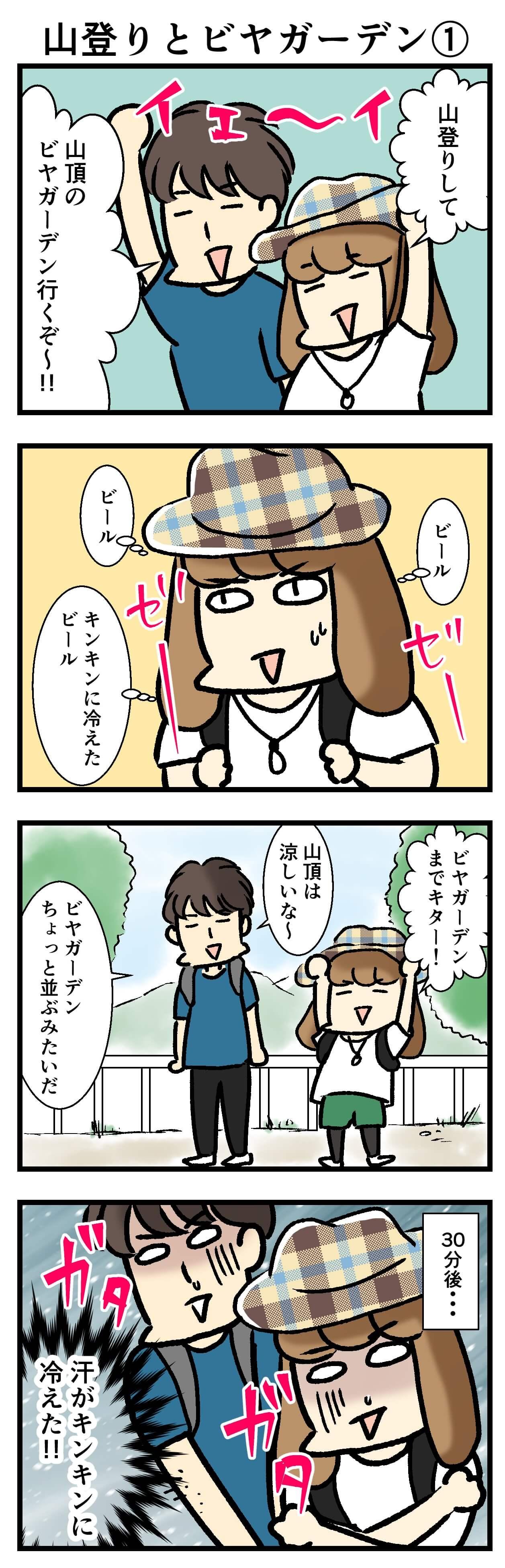 【エッセイ漫画】アラサー主婦くま子のふがいない日常(127)