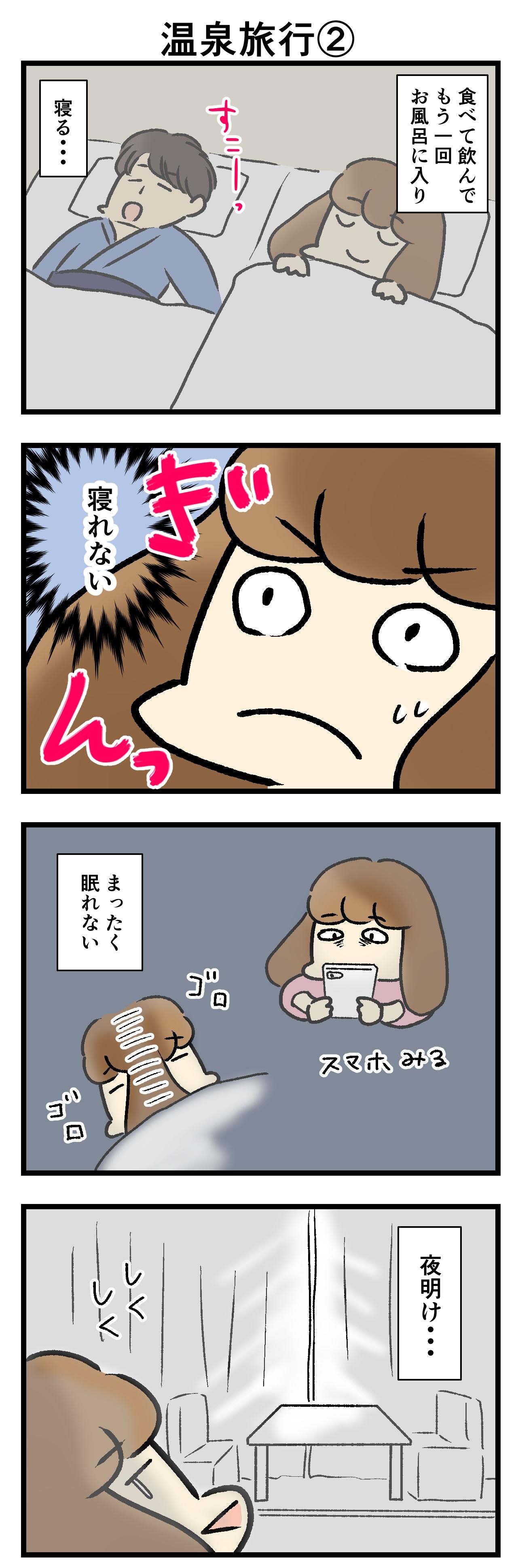 【エッセイ漫画】アラサー主婦くま子のふがいない日常(128)