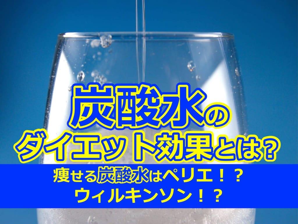炭酸水のダイエット効果とは?痩せる炭酸水はペリエ!?ウィルキンソン!?