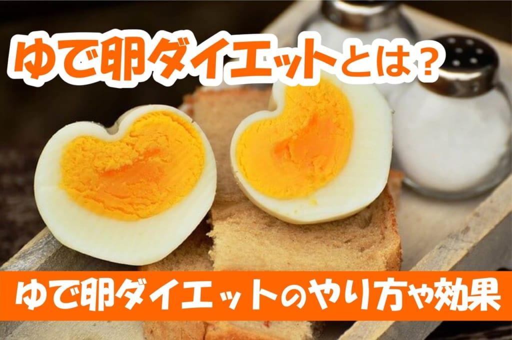 ゆで卵ダイエットとは?やり方や効果・メニューをご紹介