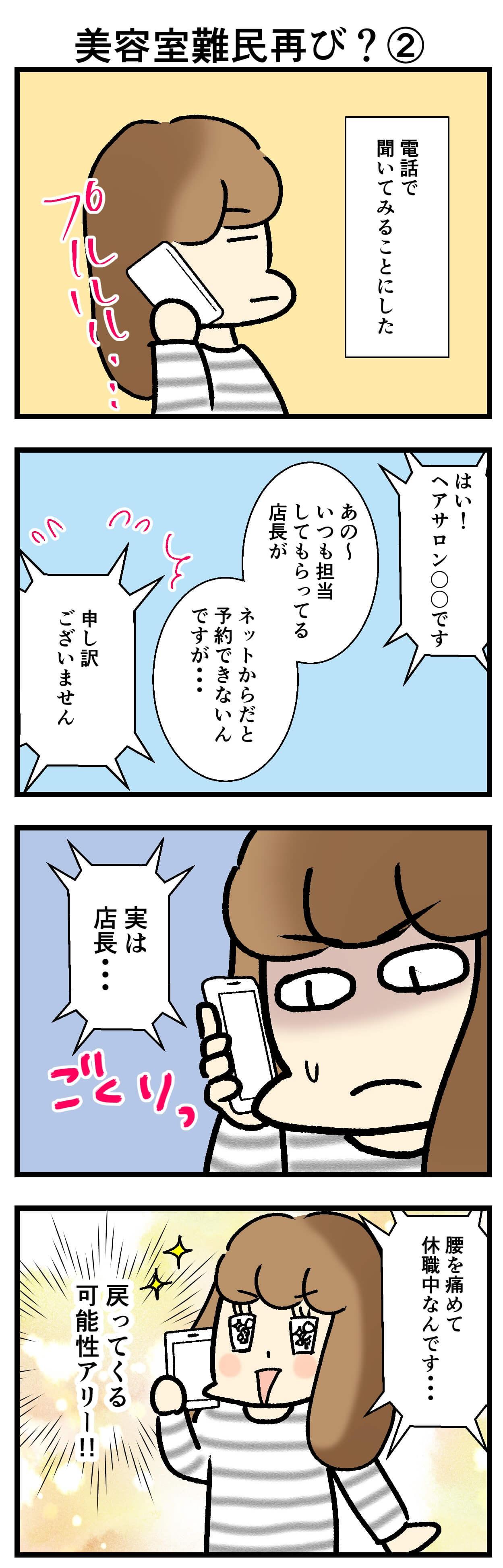 【エッセイ漫画】アラサー主婦くま子のふがいない日常(131)