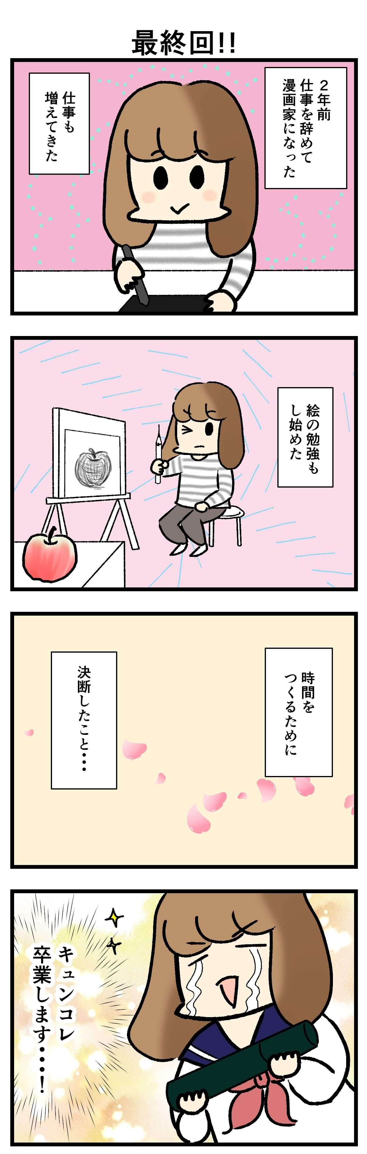 【エッセイ漫画】アラサー主婦くま子のふがいない日常(132)