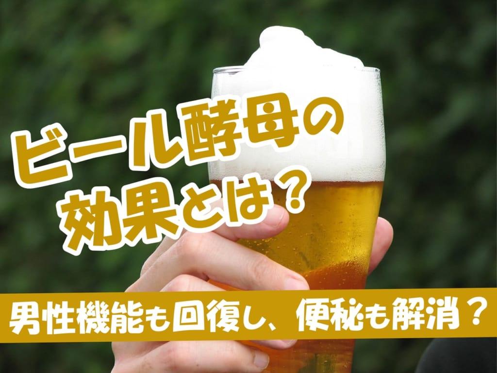 ビール酵母の効果とは?男性機能も回復し、便秘も解消?