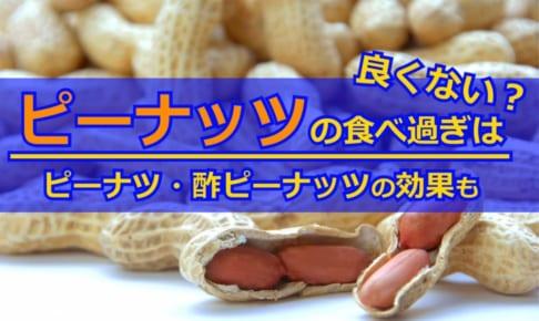 ピーナッツの食べ過ぎは良くない?ピーナツ・酢ピーナッツの効果もご紹介