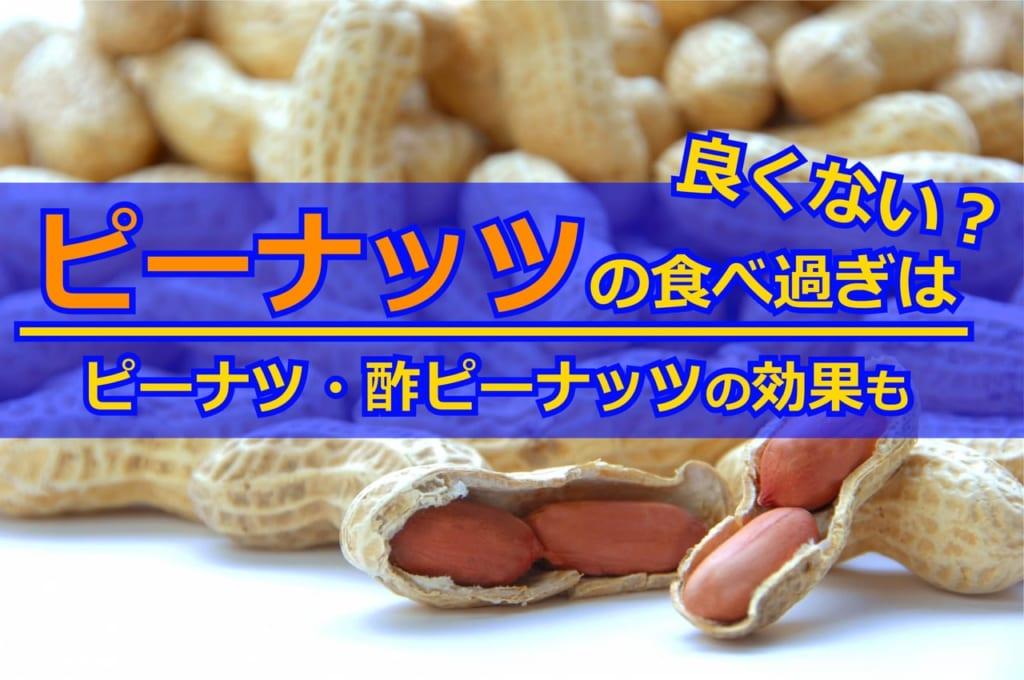食べ 過ぎ ピーナッツ ナッツを食べ始めると止まらない病