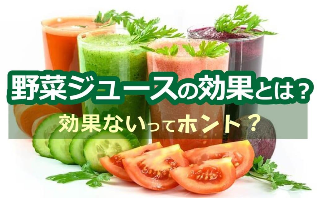 野菜ジュースの効果とは?効果ないってホント?毎日飲んだ結果が気になる!
