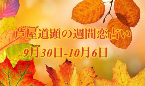 9月30日-10月6日の恋愛運【芦屋道顕の音魂占い★2019年】