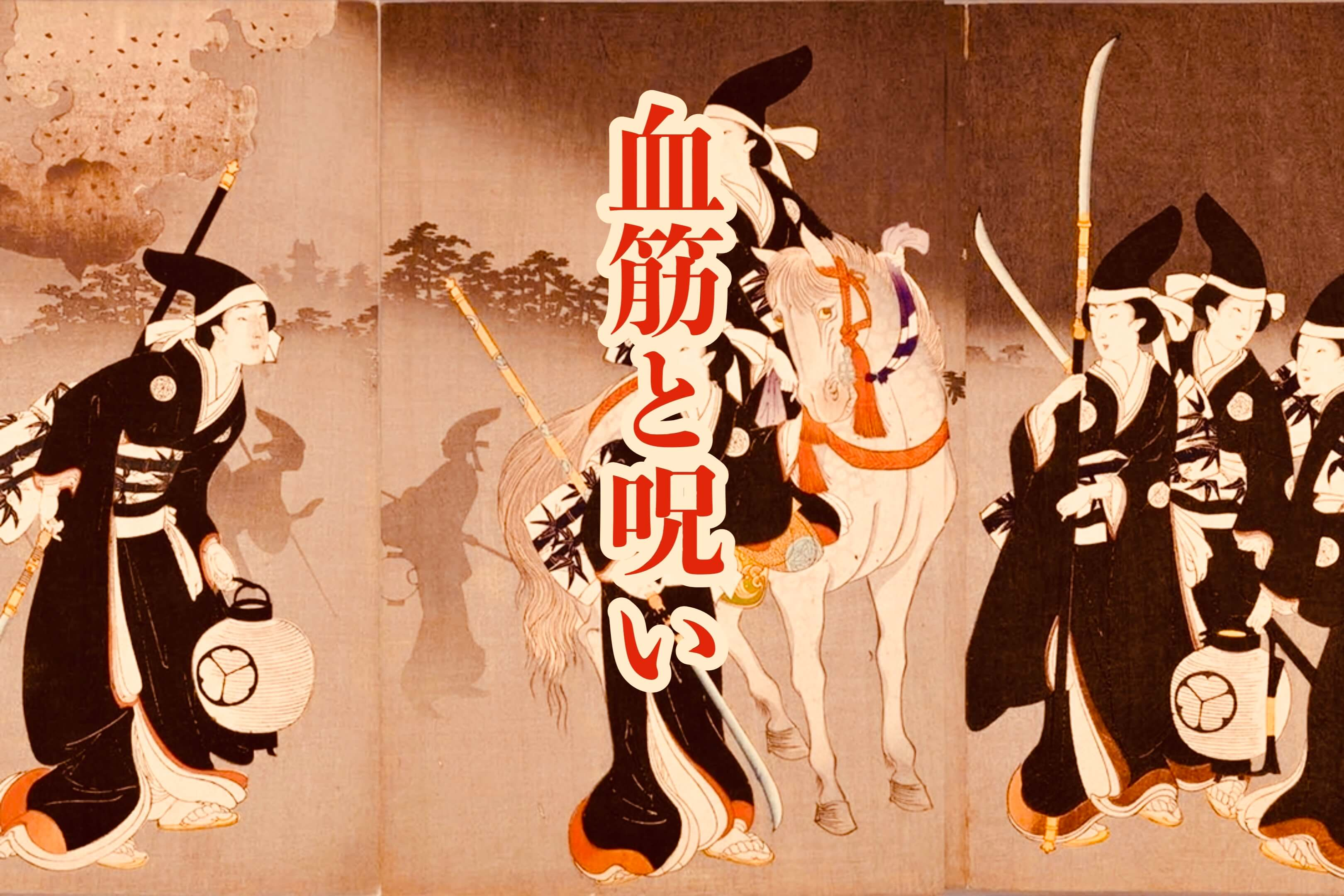 【芦屋道顕】血筋と呪い(1)「末代まで祟る」のタブーでディープな話【現代の呪2】