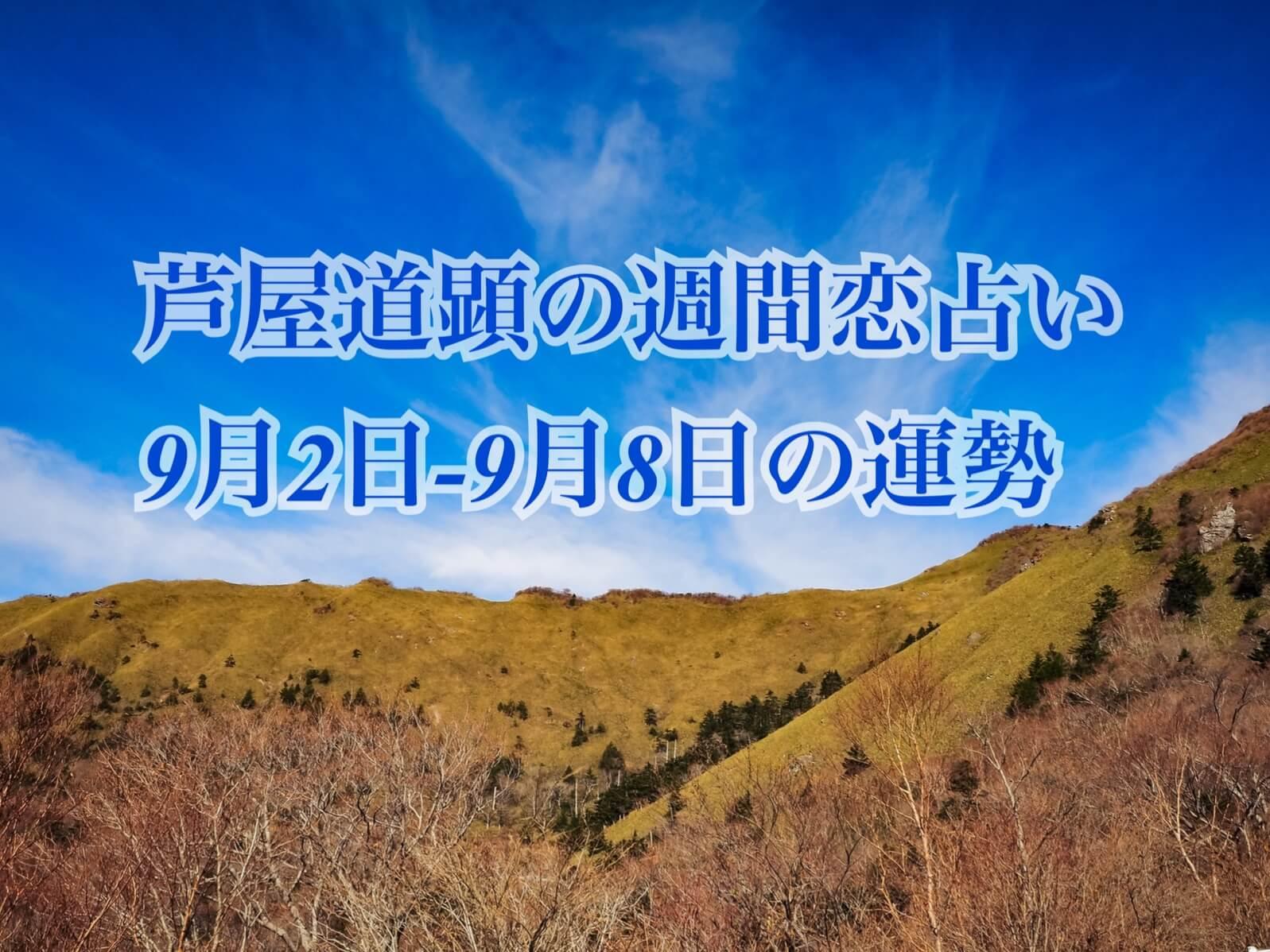 9月2日-9月8日の恋愛運【芦屋道顕の音魂占い★2019年】