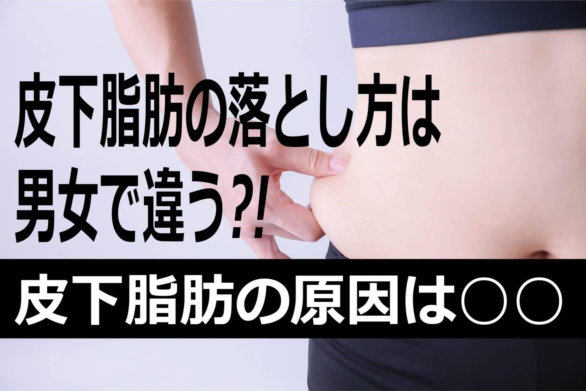 皮下脂肪の落とし方は男女で違う?!皮下脂肪の原因は○○?!