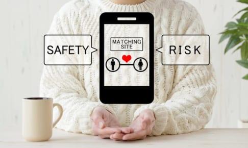 マッチングアプリで出会った相手が安全かどうかチェックする方法