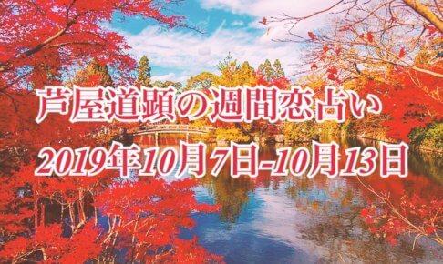 10月7日-10月13日の恋愛運【芦屋道顕の音魂占い★2019年】