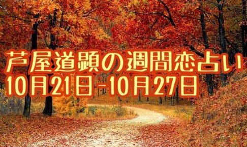 10月21日-10月27日の恋愛運【芦屋道顕の音魂占い★2019年】