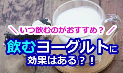 飲むヨーグルトに効果はある?!美肌や便秘解消に飲むヨーグルトはいつ飲むのがおすすめ?