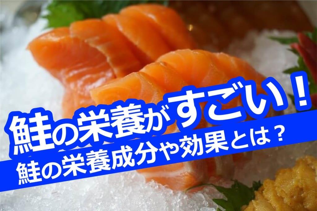 鮭の栄養がすごい!鮭の栄養成分や効果とは?妊婦さんも食べて大丈夫?