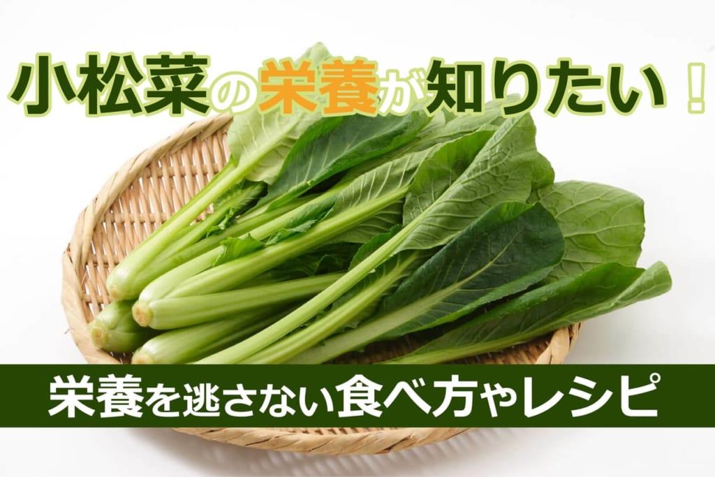 小松菜の栄養が知りたい!栄養を逃さない食べ方やレシピも