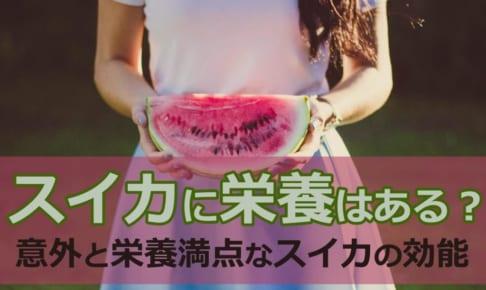 スイカに栄養はある?意外と栄養満点なスイカの効能と賢い食べ方