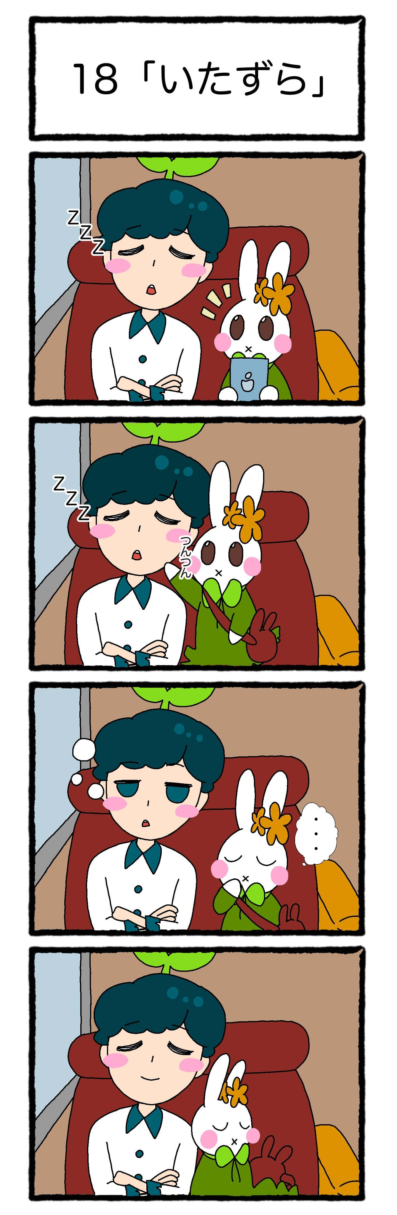 【4コマ漫画】ハルさんと。。(9)